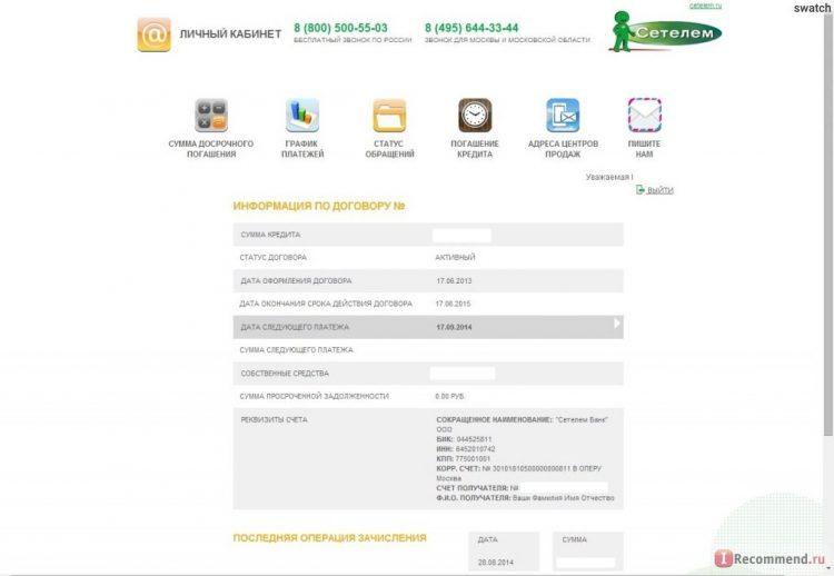 кредитная карта сетелем банка онлайн кредитный инспектор сбербанк зарплата
