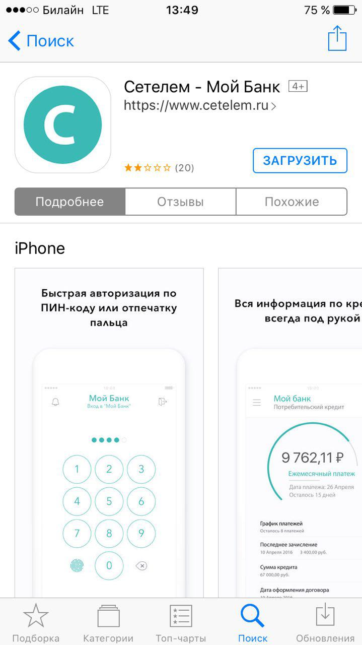 Www cetelem ru мой банк онлайн