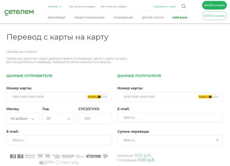 lichnii_kabinet_setelem_banka_23