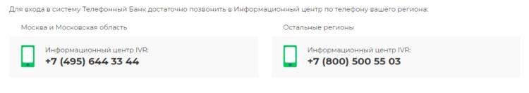 lichnii_kabinet_setelem_banka_27