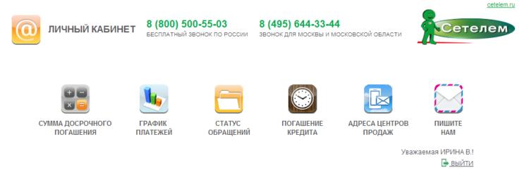 lichnii_kabinet_setelem_banka_11